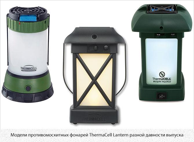 Антимоскитные фонари ThermaCell Lantern